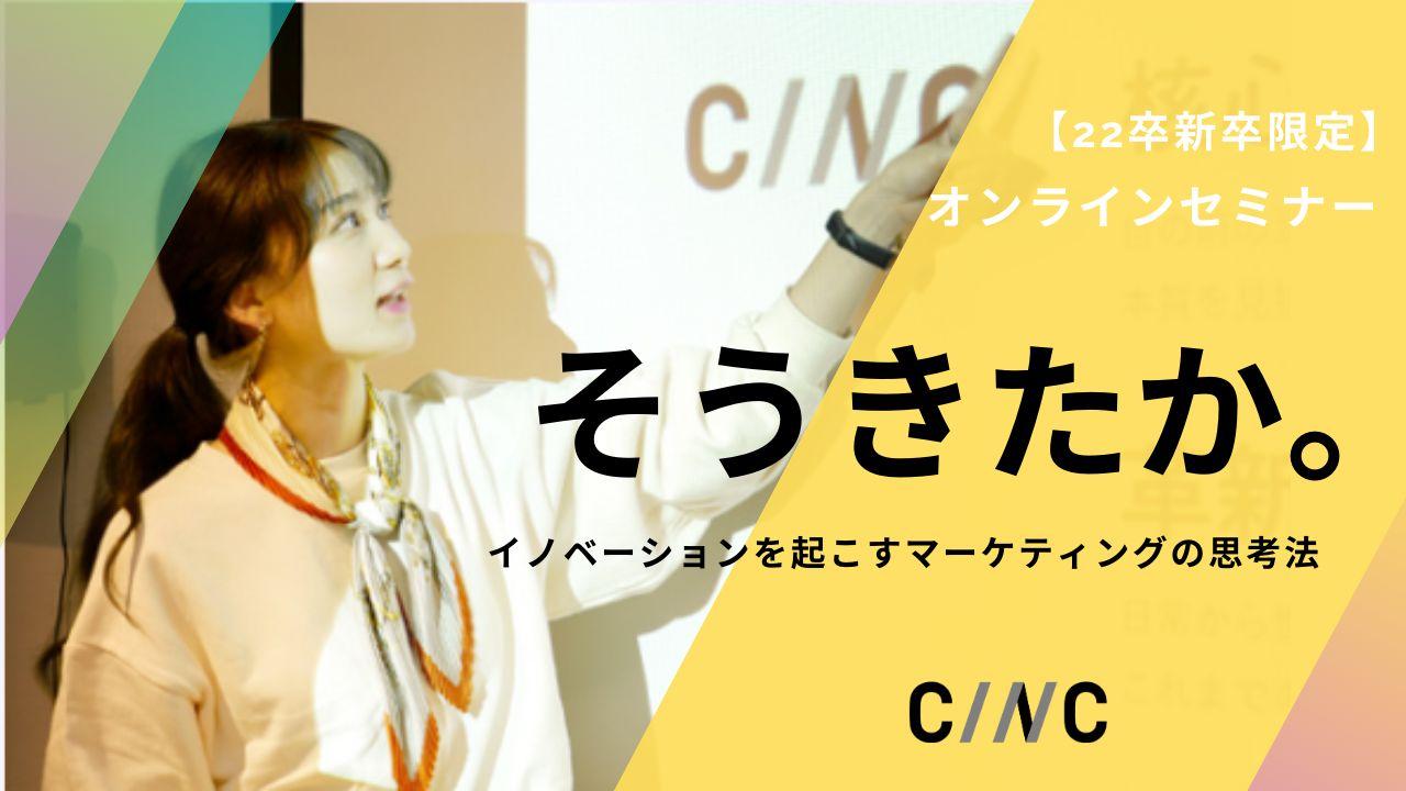 【22卒限定】\オンライン開催/CINC流マーケティングの思考法セミナー