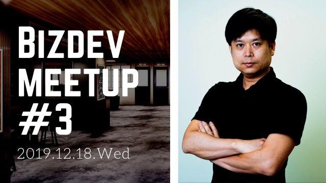 XTech | 事業責任者限定BizDev Meetup#3