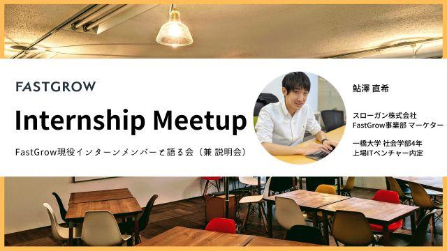 【学生対象】FastGrow現役インターンと語るMeetup