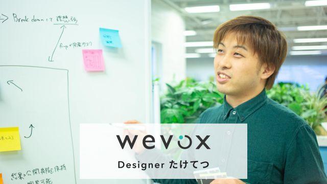 【UXデザイナー集まれ】いろんなプロダクトのビジョン談義・UX談義