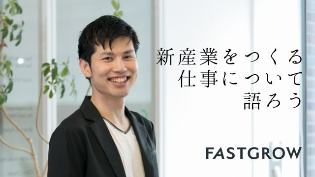 FastGrow編集長がイノベーター支援の仕事について語ります