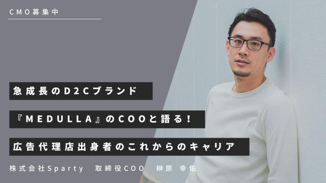 『MEDULLA』のCOOと語る!広告代理店出身者のこれからのキャリア