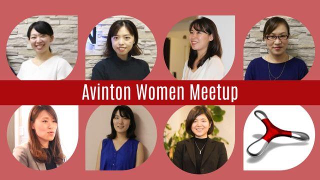 リモートOK!女性限定グローバルWomen Meetup開催!