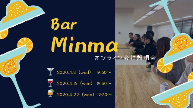 【Bar Minma】オンライン開催