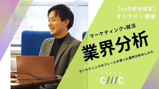 【22卒限定】\Webで開催/マーケティングフレームを使った業界分析入門