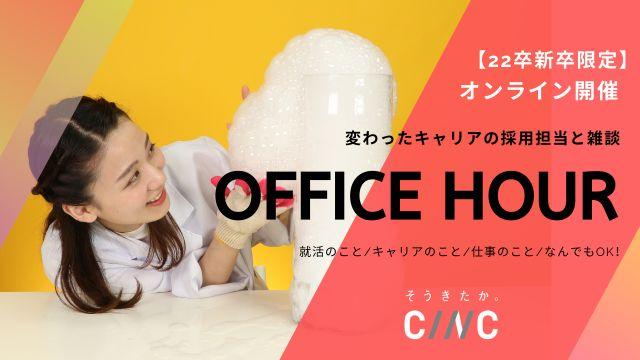 【22卒限定】\オフィスアワー/何でもOK!採用担当オンライン訪問会