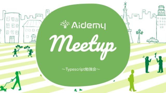 [オンライン実施]Typescriptでシステム開発!勉強会
