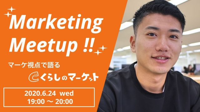 Marketing Meetup!!マーケ視点で語る、くらしのマーケット