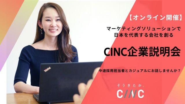 \オンライン開催/ CINC企業説明&何でも質問会
