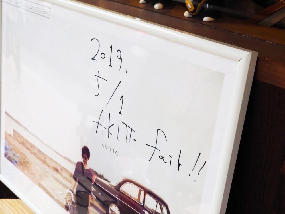 2019年 AKITTO感謝祭!