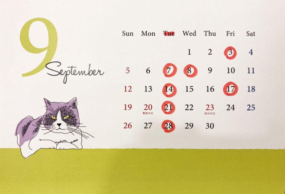 【お知らせ】9月の定休日と営業について