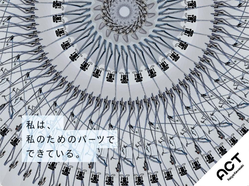 "Kazuo Kawasaki ACT 2nd COLLECTION ""私は、私のためのパーツで、できている。"""