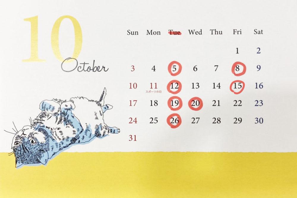 10月のお休みカレンダー