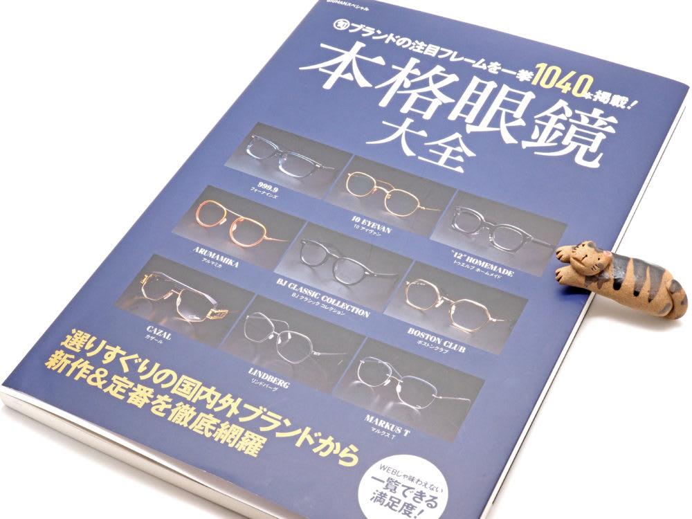 『本格眼鏡大全』 世界文化社 眼鏡工房久保田