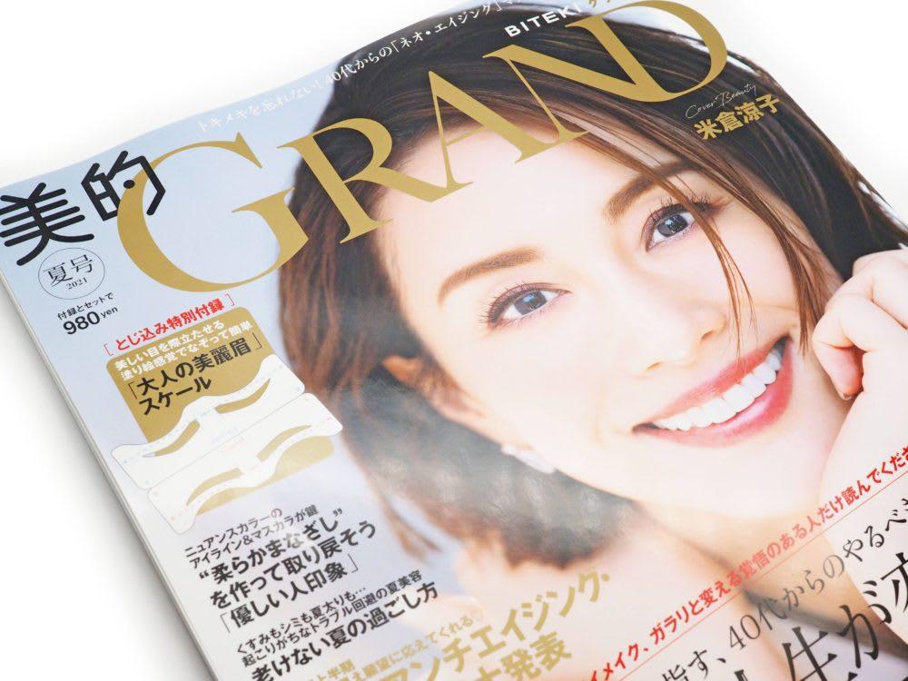美的GRAND特集 Seacret Remedy & MASUNAGA since1905 眼鏡工房久保田