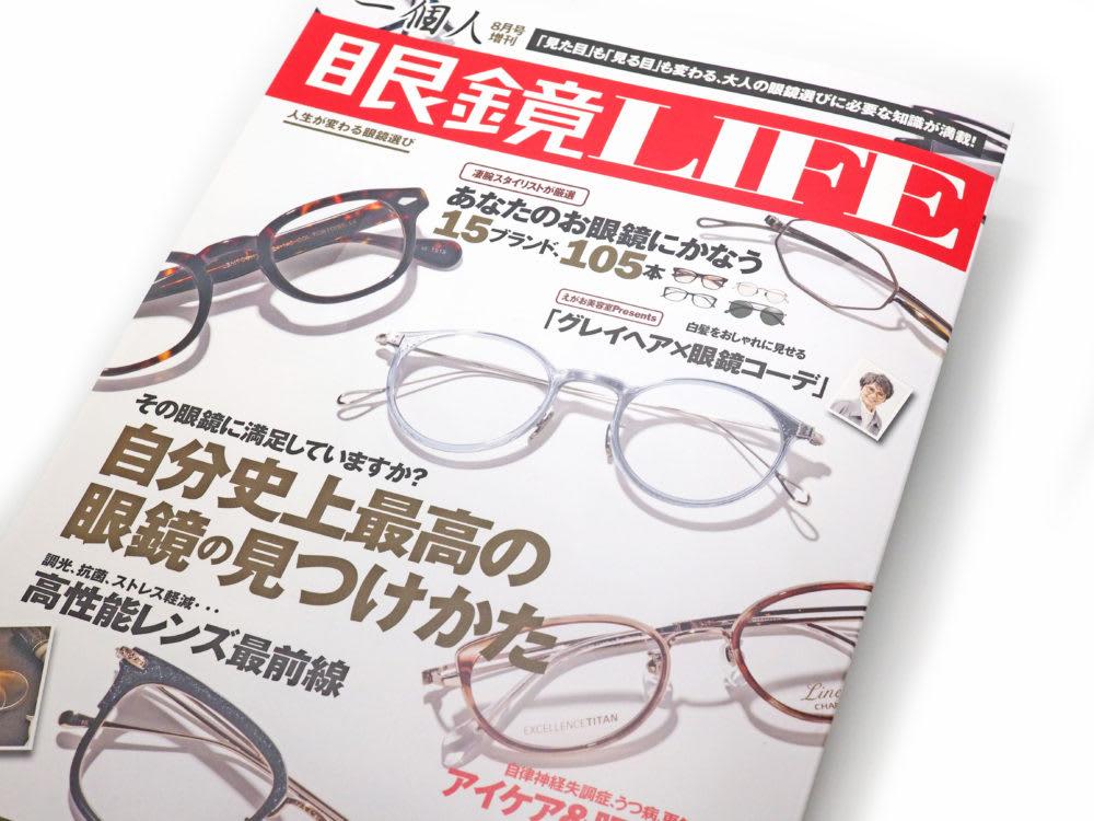 一個人8月号増刊 眼鏡LIFE特集! SOLID BLUE