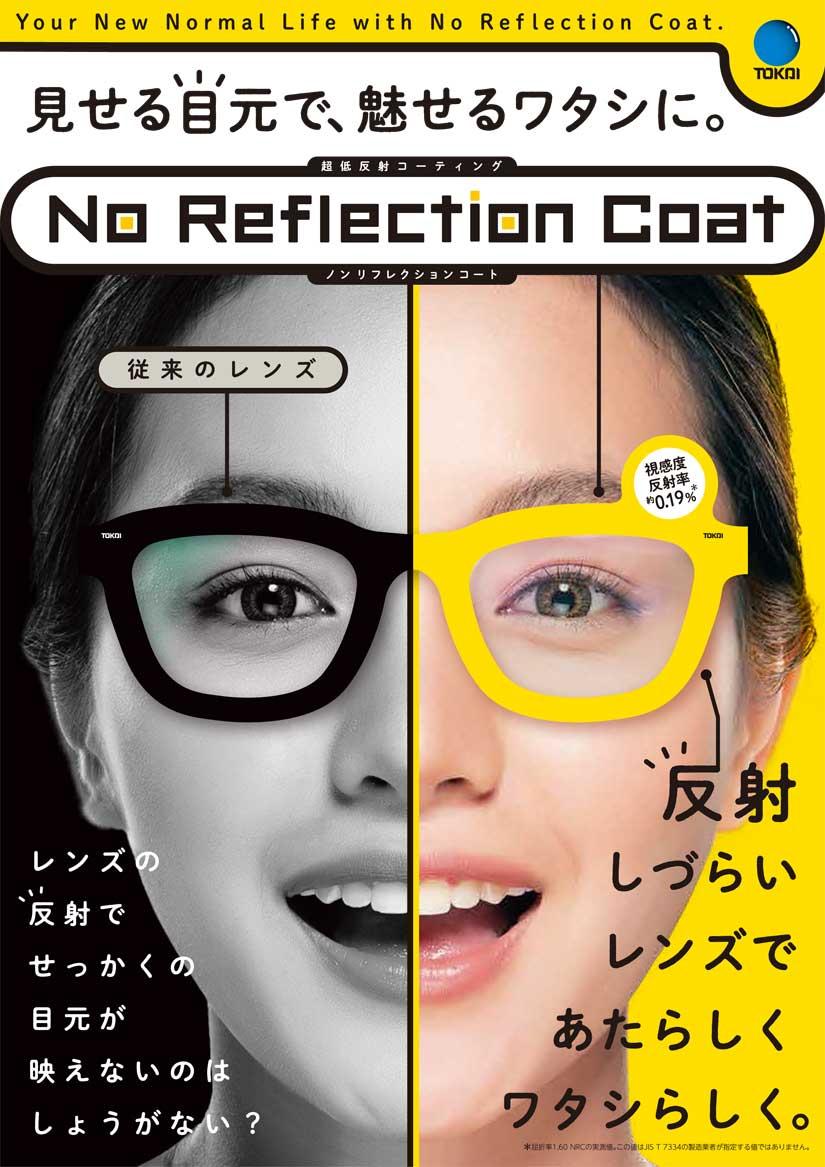 東海光学 No Reflection Coat(ノーリフレクションコート)