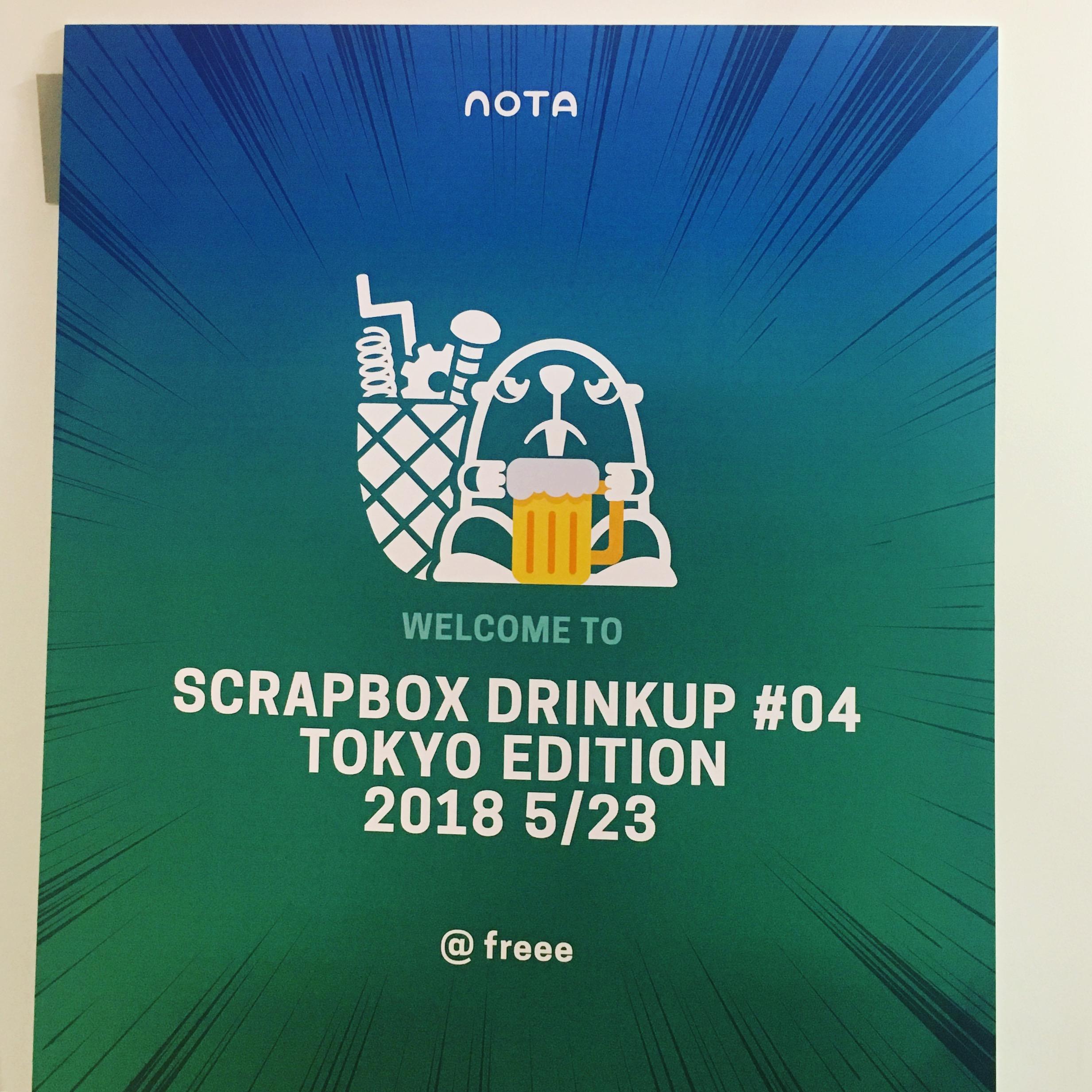Scrapbox Drinkup #04 TOKYO EDITION