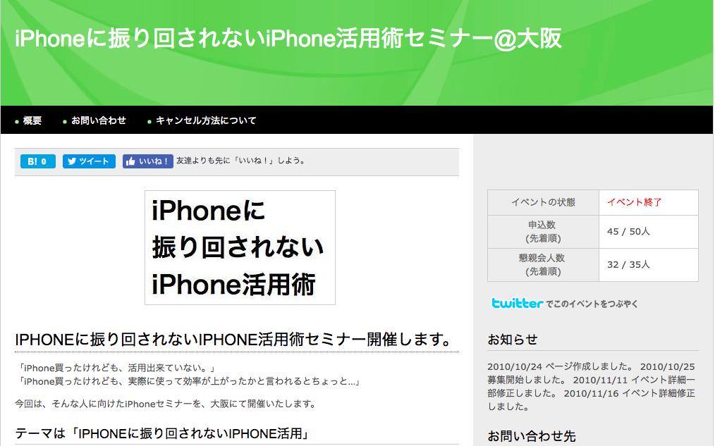 iPhoneに振り回されないiPhone活用術セミナーに参加してきました!!
