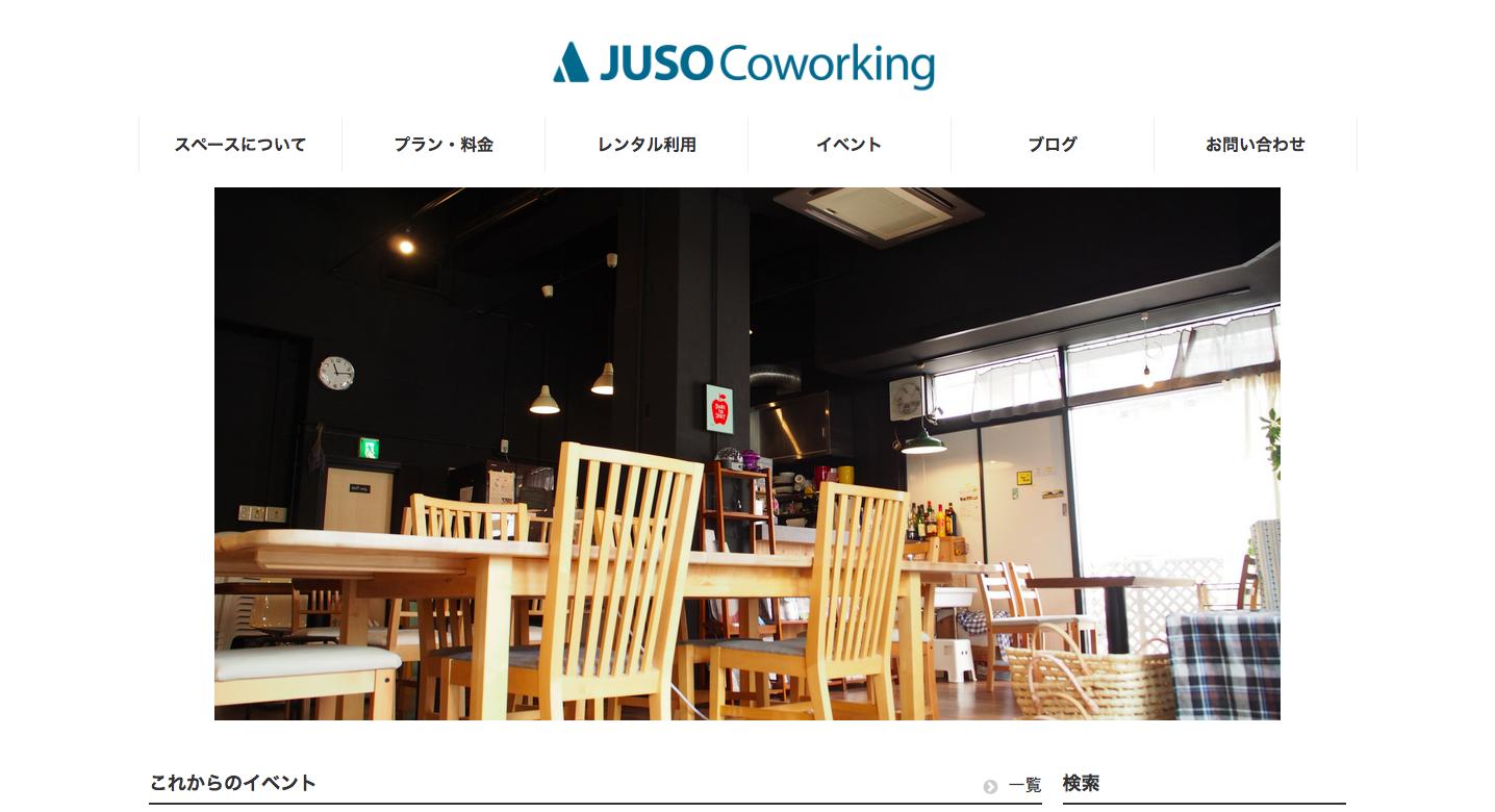 「新年会だよ!JUSO Jelly!+家族ラボ vol.6」に参加してきました!