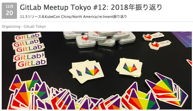 「GitLab Meetup Tokyo #12: 2018年振り返り」に参加しました