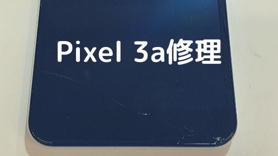 Google Pixel3a 修理