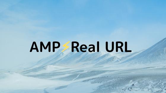 Cloudflare AMP Real URLをブログに導入する
