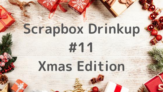 Scrapbox Drinkup #11「2019年のScrapbox」をテーマにしたLT大会 / 最新情報