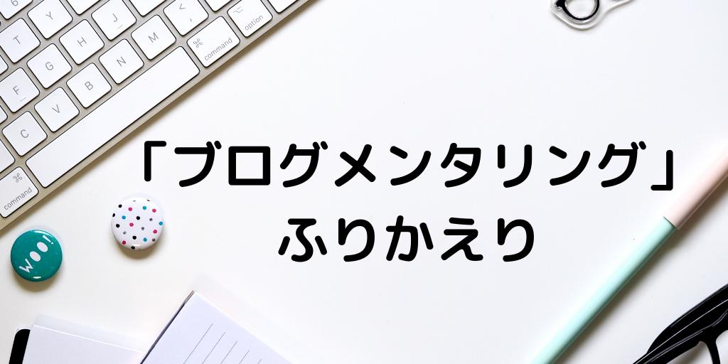 小さな習慣・アウトプット駆動生活〜ブログメンタリングのふりかえり〜