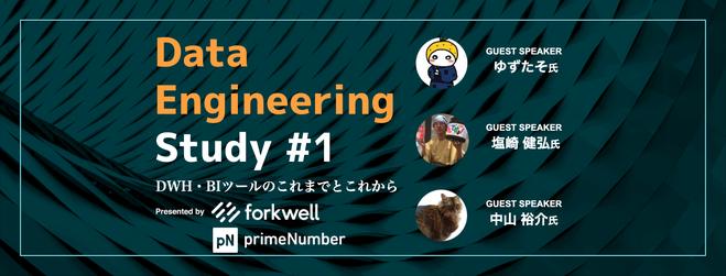Data Engineering Study #1