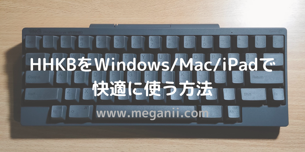 Happy Hacking Keyboard(HHKB)をWindows/Mac/iPadで快適に使う方法