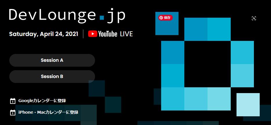 「DevLounge.jp」開発者のためのオンラインイベント