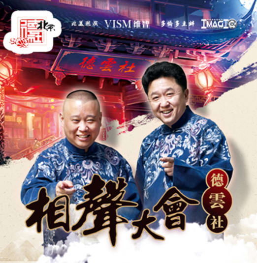 De Yun She Xiang Sheng