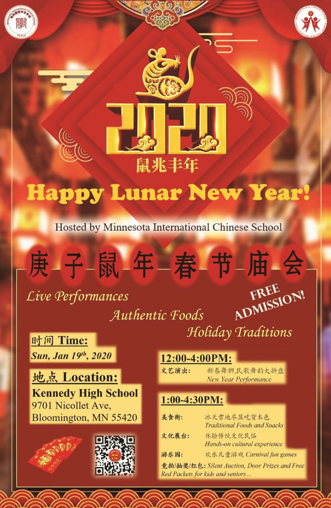fun event, family friendly event, 2020 Lunar New Year, live performances, live entertainment, authentic foods, authentic chinese foods, aisan foods, street foods, chinese holiday custom and traditions