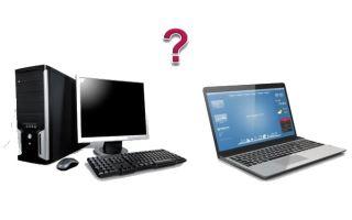 מחשב נייד או מחשב נייח?