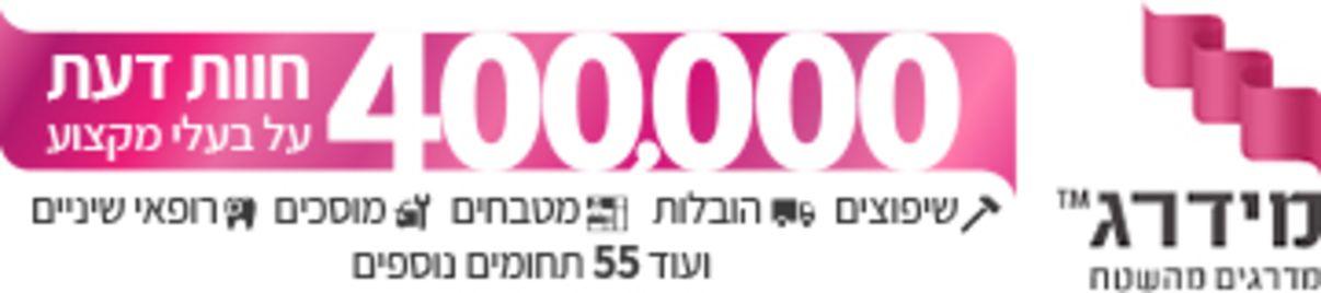 400,000 חוות דעת במידרג