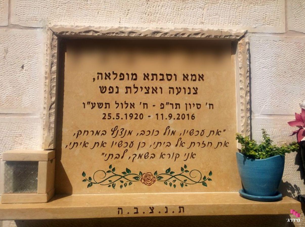 תמונה של מצבה בקיר-סנהדרין משיש גלילי