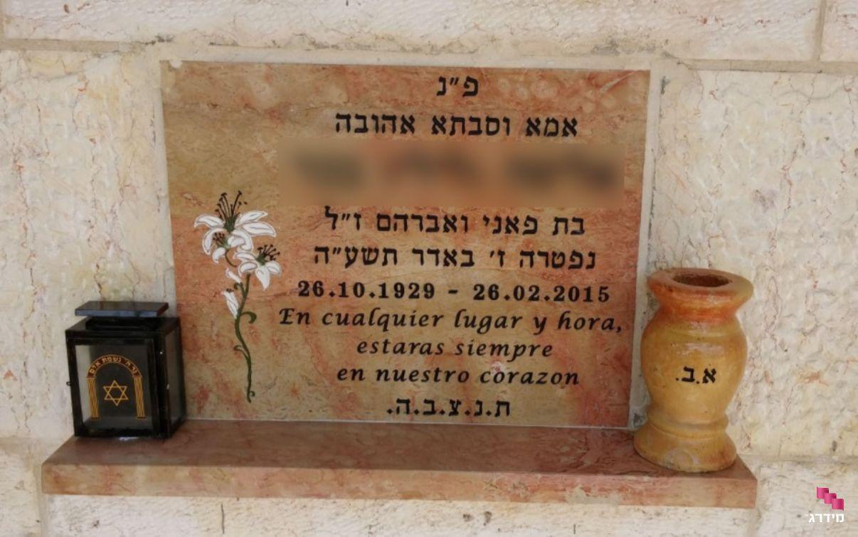 תמונה של מצבה בקיר-סנהדרין מאבן שלהבת