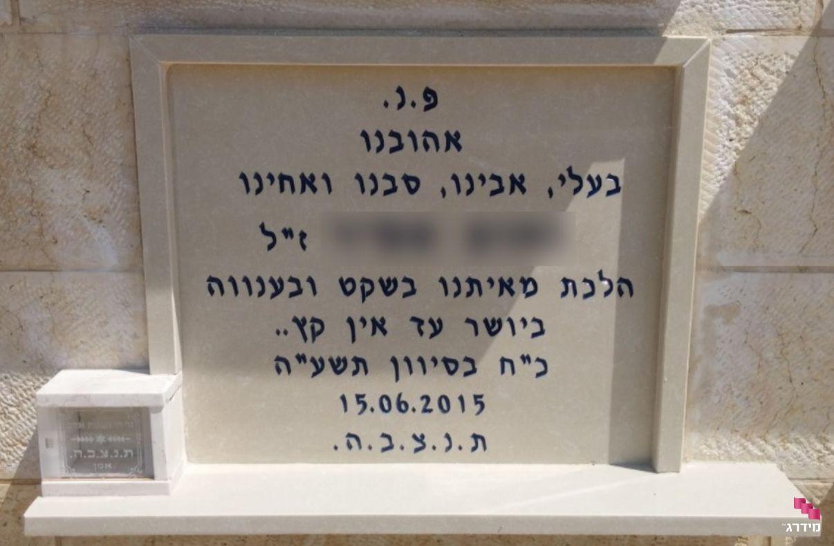 תמונה של מצבה בקיר-סנהדרין מאבן חברון עם כיתוב כחול