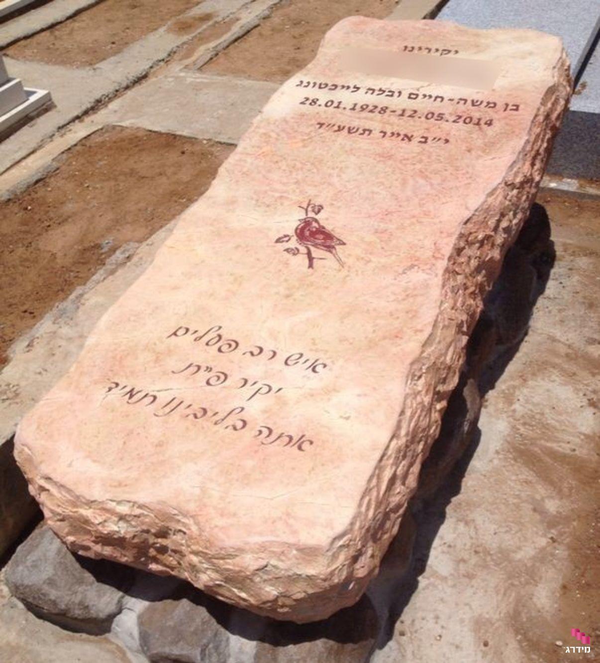 תמונה של מצבה מאבן סלייב (אבן שלהבת)