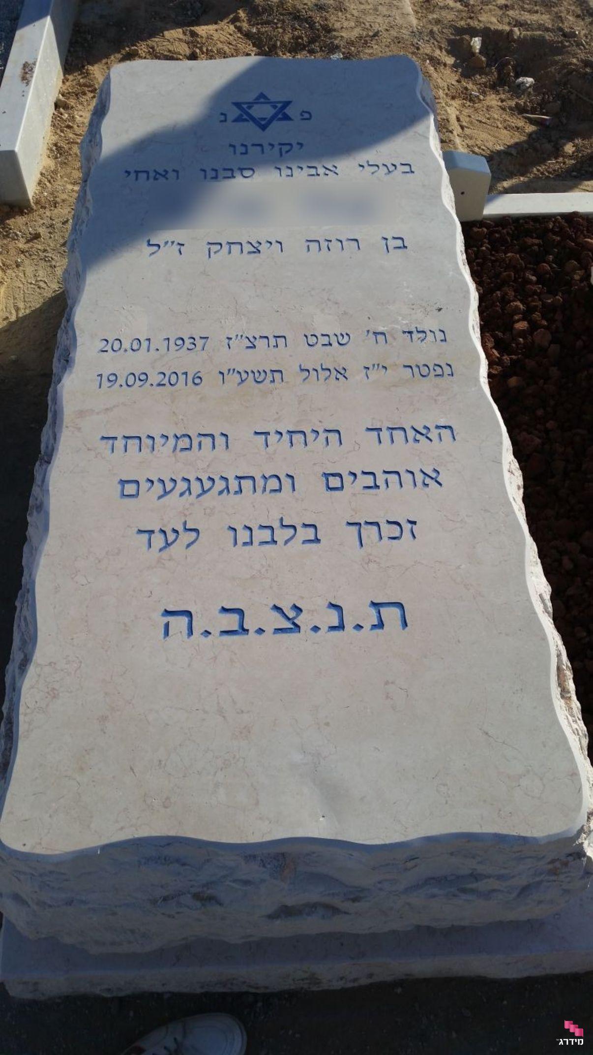 תמונה של מצבה מאבן חברון