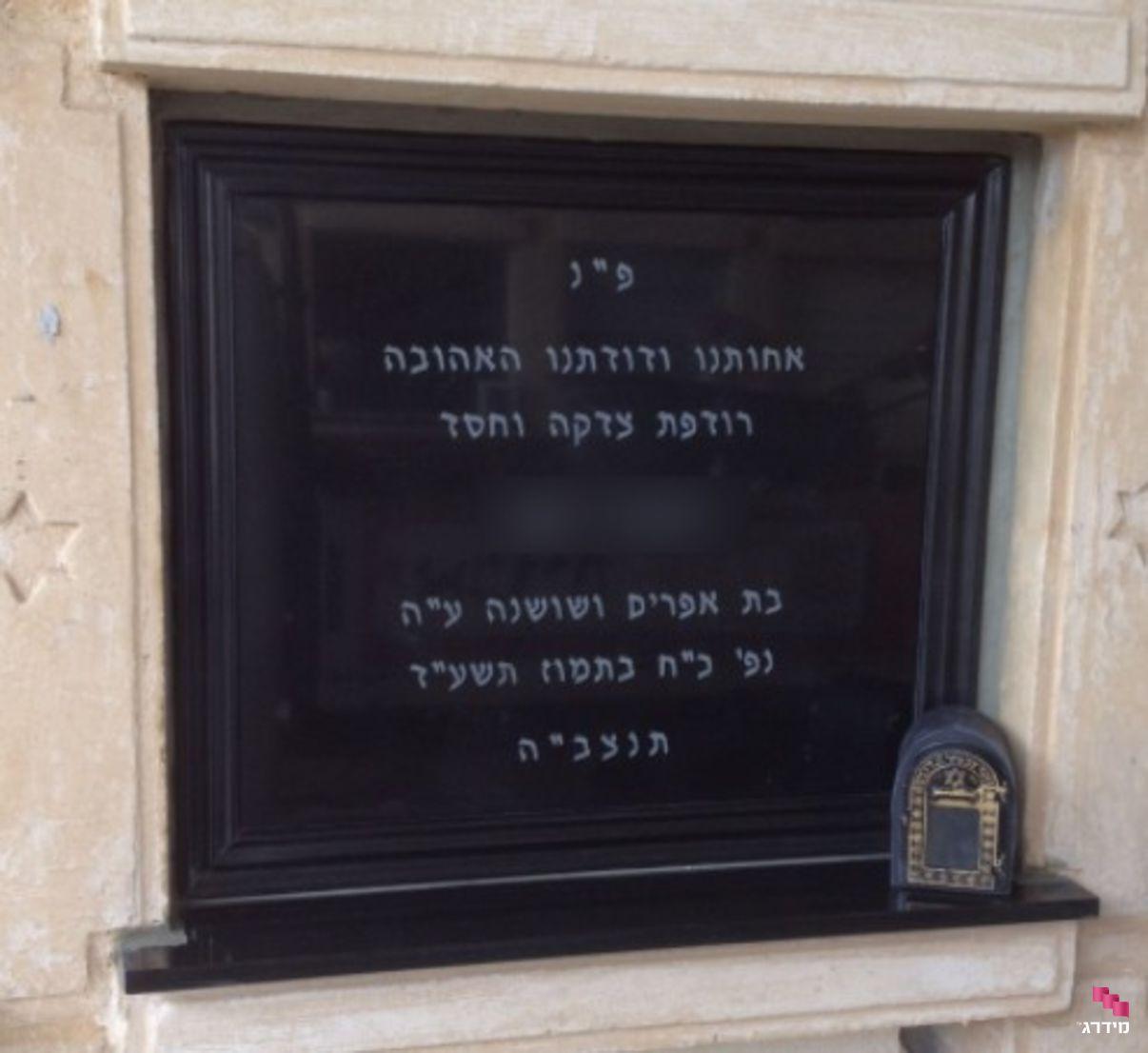 תמונה של מצבה בקיר-סנהדרין מגרניט שחורה