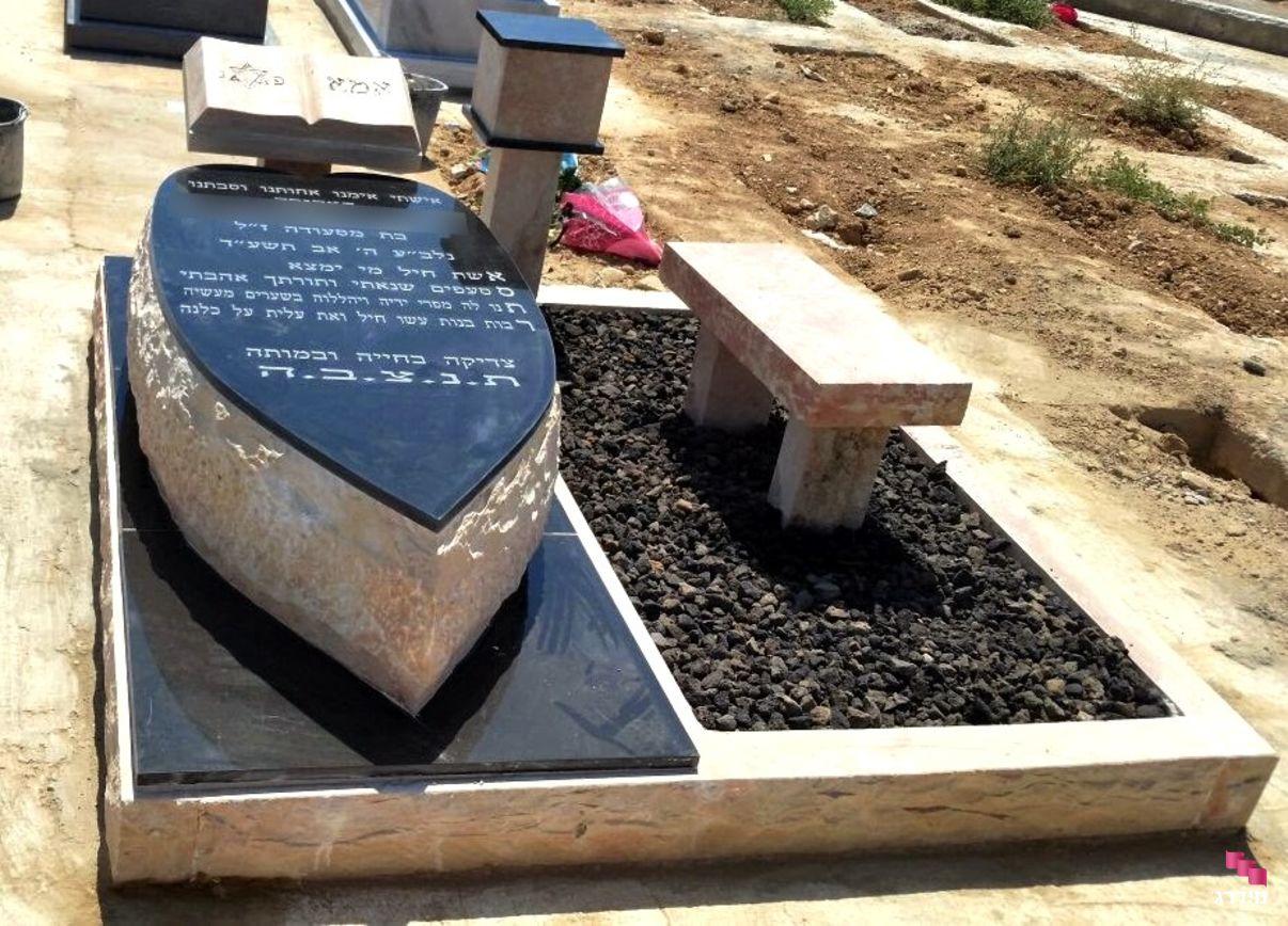 תמונה של מצבה זוגית מגרניט שחורה עם אבן חברון וספסל