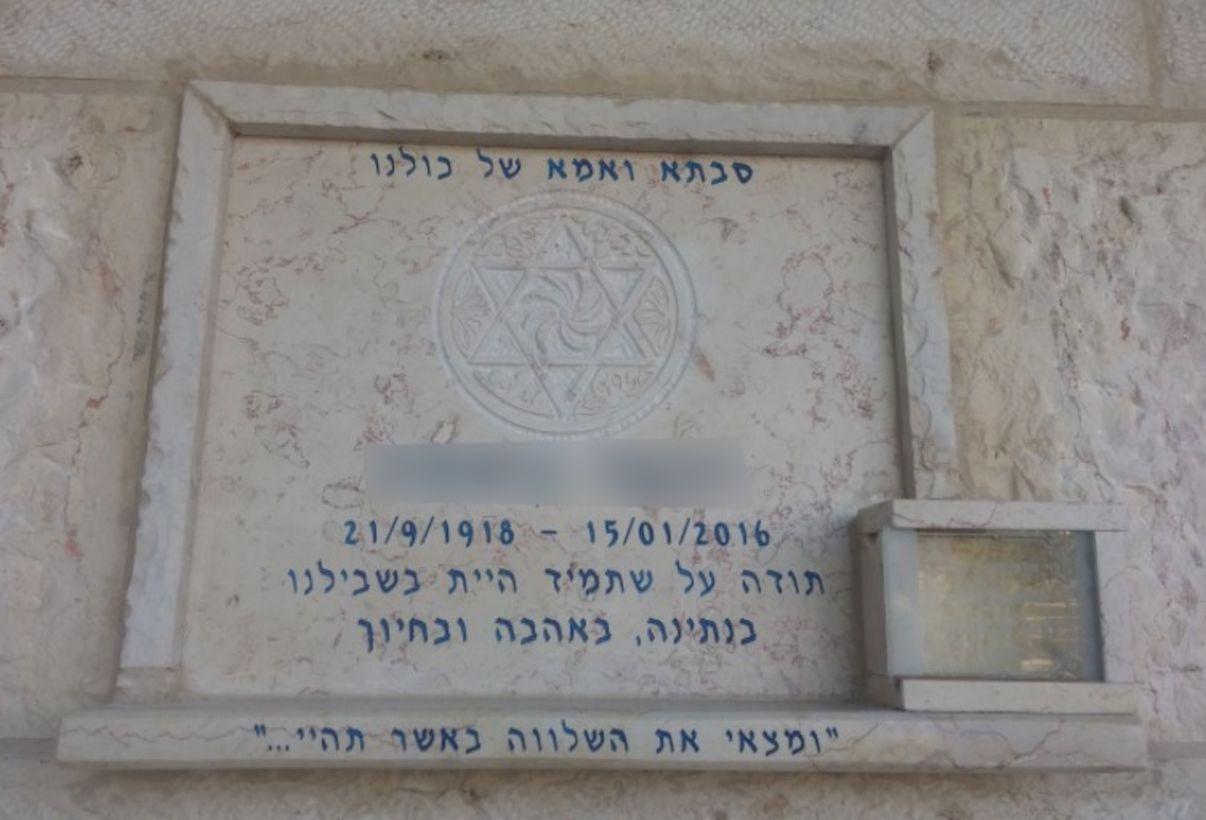 תמונה של מצבה בקיר-סנהדרין מאבן שיש חברון