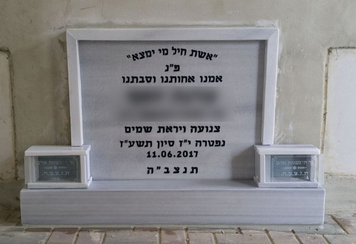 תמונה של מצבה בקיר-סנהדרין משיש תורכי
