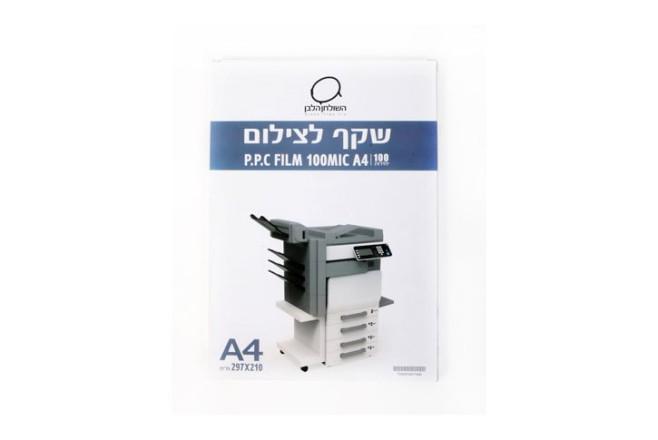 שקף למדפסת לייזר שחור לבן-גודל A4