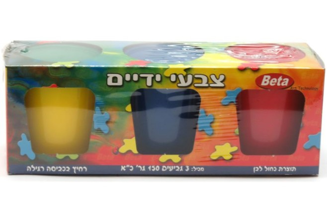צבעי ידיים - אצבעות סט 3 צבעים - בטה