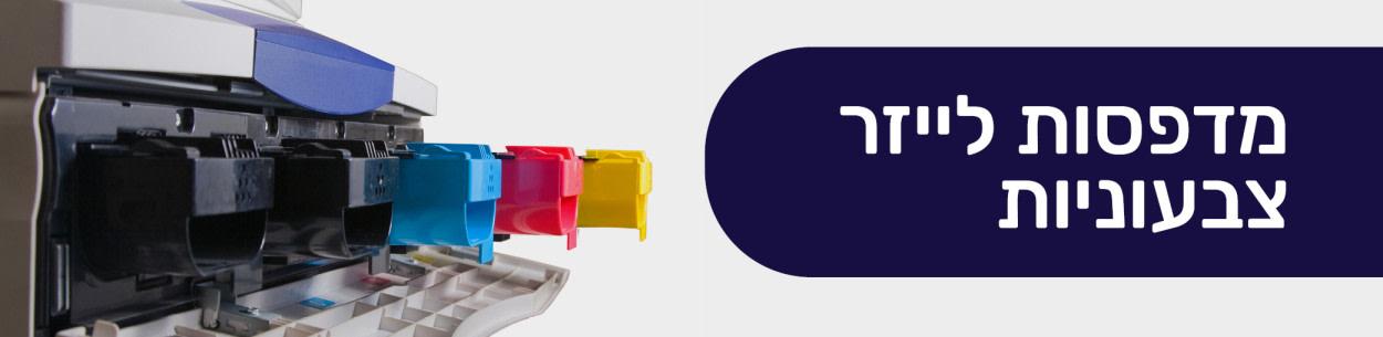 מדפסות לייזר צבעוניות