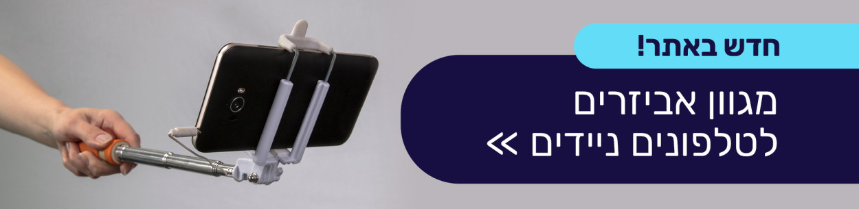 אביזרים לטלפון סלולרי