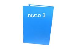 תיק טבעות אקוליין - 3 טבעות- כחול